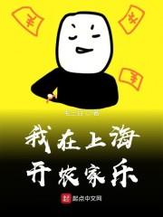 我在上海开农家乐